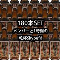 【民族ハッピー組×上方ビール】民族幸組 麦酒 180本(メンバーと1時間の乾杯Skype付き)受付フォーム