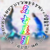 名古屋51(CDーR仕様)【オンラインゲーム部、映画鑑賞部対象商品】