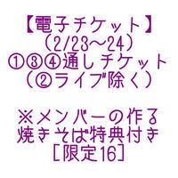 【電子チケット】(2/23~24)①③④『3ライブ通し』チケット(②5周年記念ライブ除く)※四方桃子の作る特典付き[限定16]