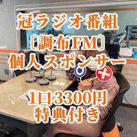 【12月分】冠ラジオ番組〔調布FM〕個人スポンサー1口3300円(特典付き)