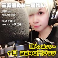 【5月分】三波蓮のみーごれん  個人スポンサー1口3240円