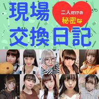 現場交換日記【オンラインゲーム部、映画鑑賞部対象商品】