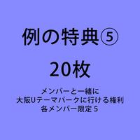 例の特典⑤ 20枚 メンバーと一緒に『大阪Uテーマパーク(4/10開催)』に行ける権利(各メンバーにつき5名まで)※ご自身の入園料はご自身で負担ください