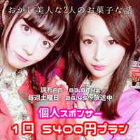 【7月分】おかし美人な二人のお菓子な話  個人スポンサー1口5400円