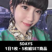 【馬渕恭子】インドネシア5DAYS待ち受け(毎日1枚・計5枚SET商品)