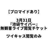 【プロマイドあり】3月31日『池袋サイバー』無観客ライブ閲覧チケット(ツイキャス閲覧のみ)