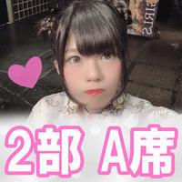 『愛梨卒業ライブチケット』2部★A席 ※限定40名様