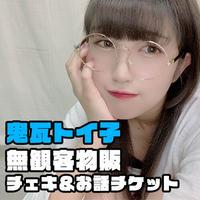【鬼瓦トイ子】11月27日 オンライン物販チェキ&お話チケット(フォースシーズン⑩)