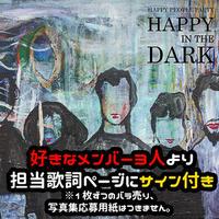 【限定10枚】Happy In The Dark(希望メンバー3名の歌詞担当ページにサイン付き)【落書き増し 不可】