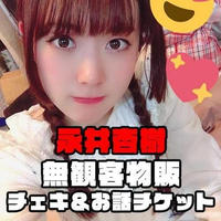 【永井杏樹】8月4日 オンライン物販チェキ&お話チケット(サードシーズン)