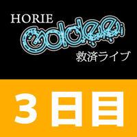 【50名限定】7/16(3日目)堀江Goldee救済4DAYSライブ 入場チケット