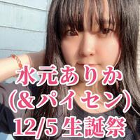 【一般発売】12月5日 水元ありか(&パイセン)生誕祭 入場チケット〔限定数〕