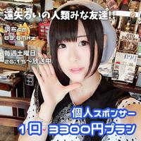 【11月分】遠矢るいの人類みな友達!!  個人スポンサー1口3300円