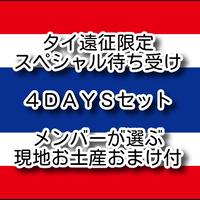 【タイ遠征限定】スペシャル待ち受け ★4DAYSセット(メンバーが選ぶ、現地お土産おまけ付き!)