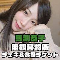【馬渕恭子】11月25日 オンライン物販チェキ&お話チケット(フォースシーズン⑨)