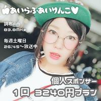 【5月分】あいらぶあいりんご♡  個人スポンサー1口3240円