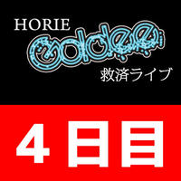 【50名限定】7/17(4日目)堀江Goldee救済4DAYSライブ 入場チケット