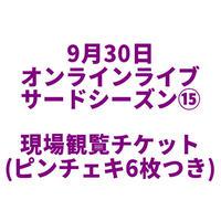 【ご新規様(ライブ来場5回以内)特別価格】9月30日 オンラインライブ現場観覧チケット(サードシーズン⑮)※ピンチェキ6枚つき
