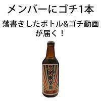 【民族ハッピー組×上方ビール】民族幸組 麦酒 メンバーにゴチビール1本(落書きボトル&ゴチ動画付き)受付フォーム