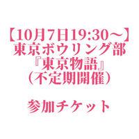 【10月7日 19:30~】東京ボウリング部『東京物語』(不定期開催) 参加チケット [※限定44枚]