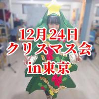 【②枠目21:30~23:45】12/24 クリスマス会 in 東京 参加チケット〔限定30枚〕