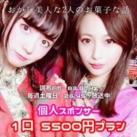 【11月分】おかし美人な二人のお菓子な話  個人スポンサー1口5500円