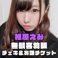 【椎原えみ】3月30日『堀江Goldee』無観客物販チェキ&お話チケット
