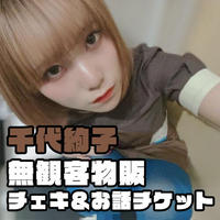 【千代絢子】10月29日 オンライン物販チェキ&お話チケット(フォースシーズン⑤)