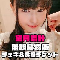 【望月琉叶】11月25日 オンライン物販チェキ&お話チケット(フォースシーズン⑨)