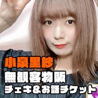 【小泉里紗】10月29日 オンライン物販チェキ&お話チケット(フォースシーズン⑤)