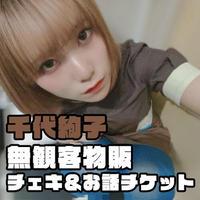 【千代絢子】11月27日 オンライン物販チェキ&お話チケット(フォースシーズン⑩)
