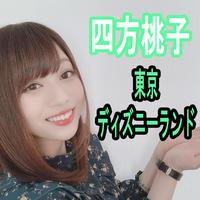 四方桃子と東京ディズニーランド満喫チケット