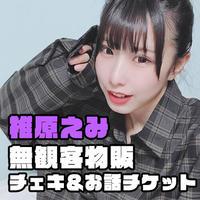 【椎原えみ】11月27日 オンライン物販チェキ&お話チケット(フォースシーズン⑩)