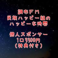 【1月分】調布FM『民族ハッピー組のハッピーな時間』個人スポンサー1口3300円(特典付き)