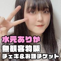 【水元ありか】10月29日 オンライン物販チェキ&お話チケット(フォースシーズン⑤)