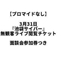 【プロマイドなし】3月31日『池袋サイバー』無観客ライブ閲覧チケット(面談会参加券つき)