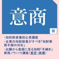 新年度応援キャンペーン「意商コース」