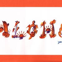 ハワイ風花文字(1列、額なし)