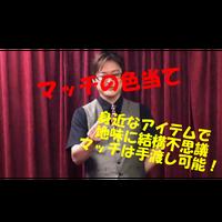 【DL:レクチャー】マッチの色当て(匠2)