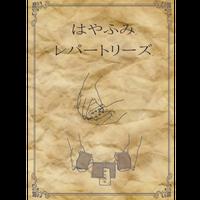 【DVD】レパートリーズ1