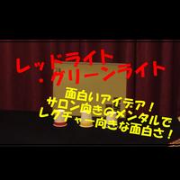 【DL:レクチャー】レッドライト・グリーンライト(匠)