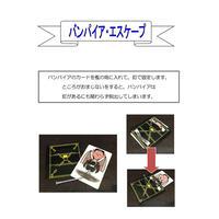 【お土産マジック】バンパイア・エスケープ