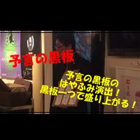 【DL:レクチャー】予言の黒板(レパートリーズ3)
