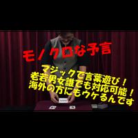 【ダウンロード:レクチャー】モノクロな予言(匠2)