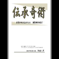 伝承奇術7