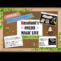 オンラインマジックライブ