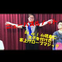 【DL:レクチャー】ニューパズルノット(匠2)