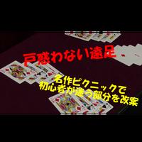 【ダウンロード:レクチャー】戸惑わない遠足(匠2)