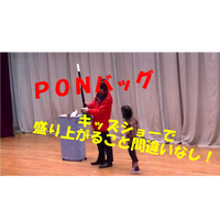 【ダウンロード:レクチャー】PONバッグ(レパートリーズ2)