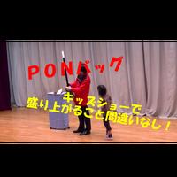 【DL:レクチャー】PONバッグ(レパートリーズ2)